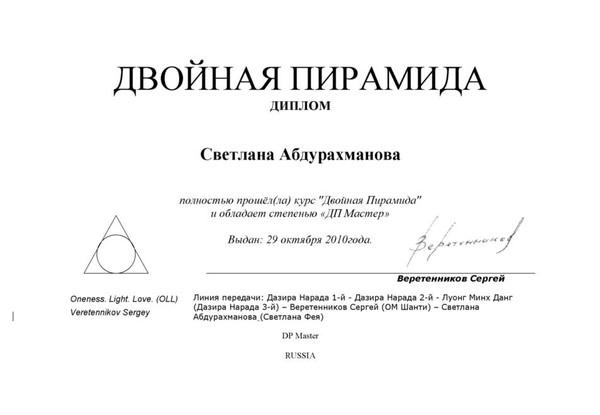diploma_