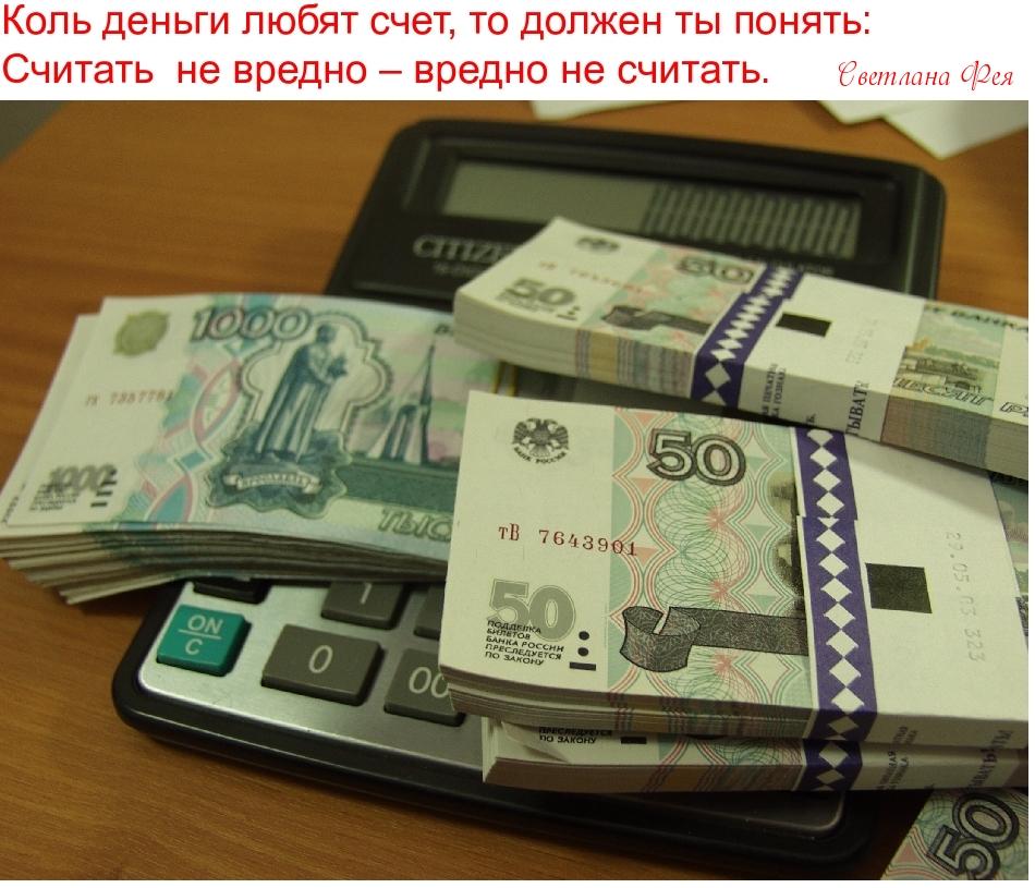 1.   Коль деньги любят счет, то должен ты понять: Считать  не вредно – вредно не считать.