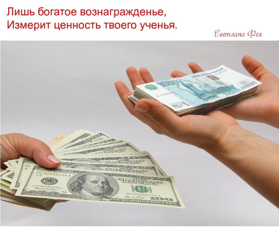 Лишь богатое вознагражденье, Измерит ценность твоего ученья.