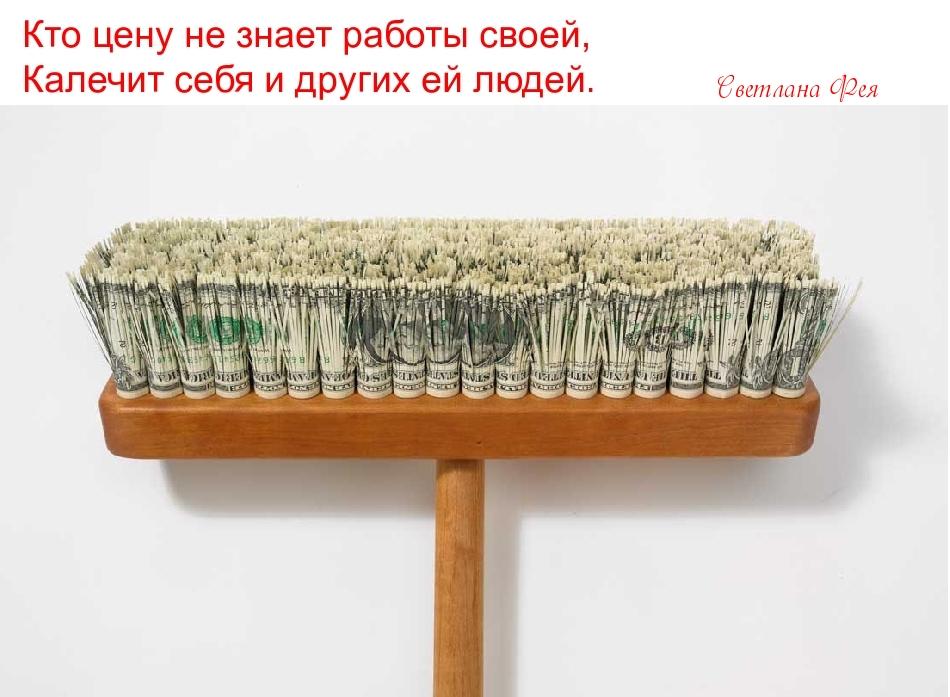 Кто цену не знает работы своей, Калечит себя и других ей людей.