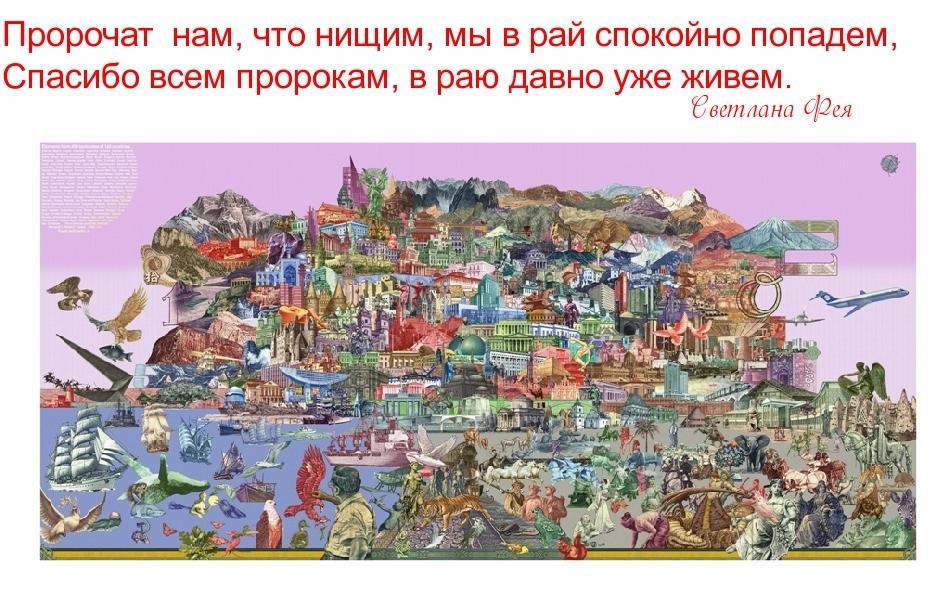 Пророчат  нам, что нищим, мы в рай спокойно попадем, Спасибо всем пророкам, в раю давно уже живем.