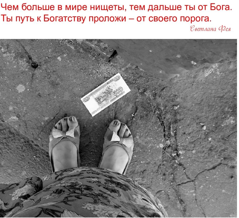 Чем больше в мире нищеты, тем дальше ты от Бога. Ты путь к Богатству проложи – от своего порога.