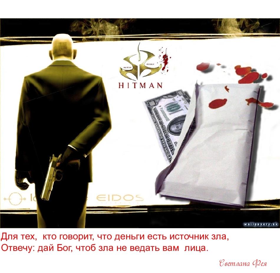Для тех,  кто говорит, что деньги есть источник зла, Отвечу: дай Бог, чтоб зла не ведать вам  лица.