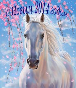 Всех с годом лошади друзья!