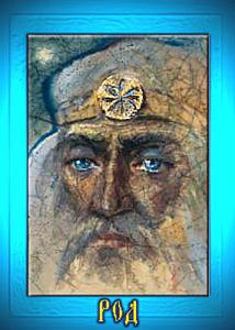 Род Слаянский бог