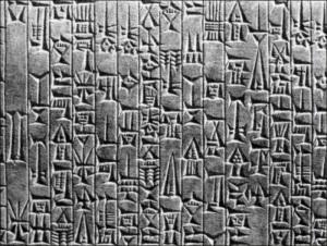 Древнешумерская табличка с клинописью