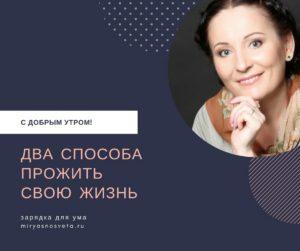 Светлана Фея: Два способа прожить своюжизнь