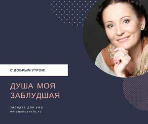 Светлана Фея: Душа моя заблудшая