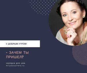 Светлана Фея: - Зачем ты пришел