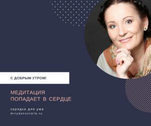 Светлана Фея: Медитация попадает в сердце