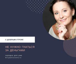 Светлана Фея: Не нужно гнаться за деньгами
