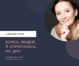 Светлана Фея: Боясь людей, я спряталась на дно