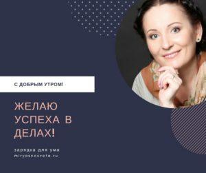 Светлана Фея: Желаю успеха в делах!