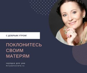 Светлана Фея: Поклонитесь своим матерям