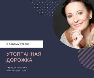 Светлана Фея: Утоптанная дорожка