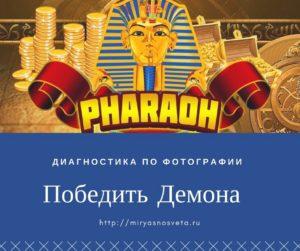 Победить Демона - Как бороться с блокировкой онлайн казино Фараон