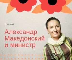 Александр Македонский и министр