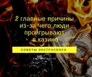2 главные причины из-за чего люди проигрывают в казино