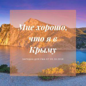 Мне хорошо, что я в Крыму