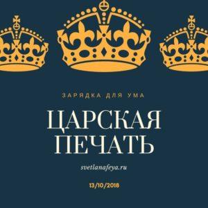 Царская печать