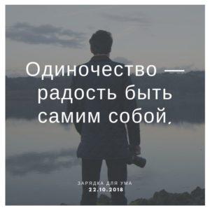 Одиночество — радость быть самим собой