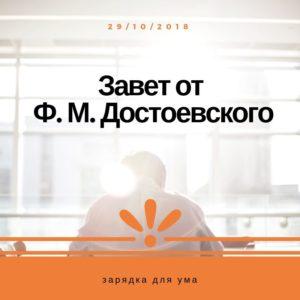 Завет от Ф. М. Достоевского