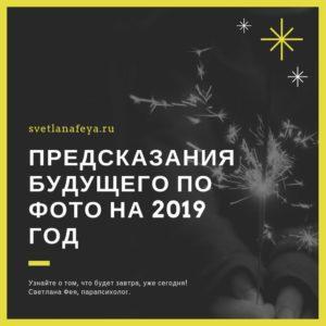 Предсказания будущего по фото на 2019 год