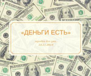 Деньги есть