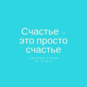 Счастье – это просто счастье