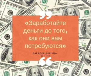 Заработайте деньги до того, как они вам потребуются