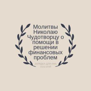 Молитвы Николаю Чудотворцу о помощи в решении финансовых проблем