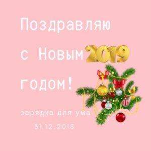 Поздравляю с Новым годом