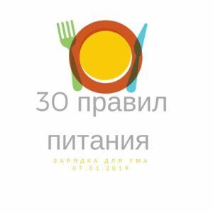 30 правил питания