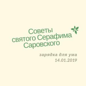 Советы святого Серафима Саровского