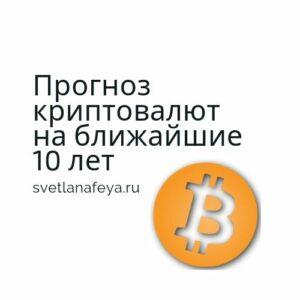 Прогноз криптовалют на ближайшие 10 лет