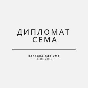 Дипломат Сема