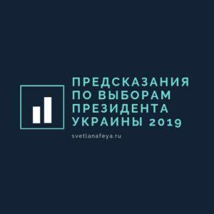 Предсказания по выборам президента Украины 2019