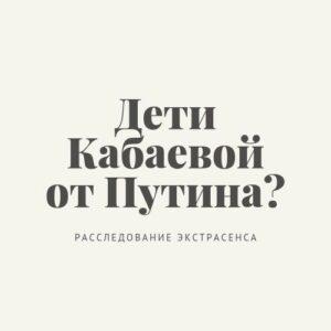Дети Кабаевой от Путина? Расследование экстрасенса