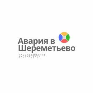 Авария в Шереметьево. Расследование экстрасенса