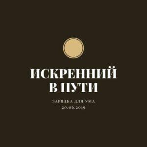 Искренний в Пути