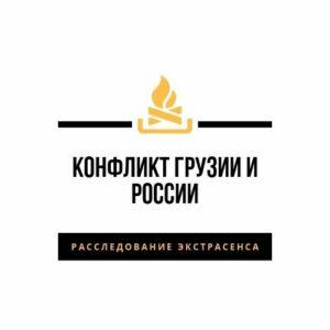Конфликт Грузии и России