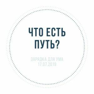 Что есть Путь?