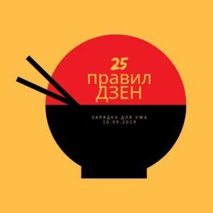 25 правил ДЗЕН