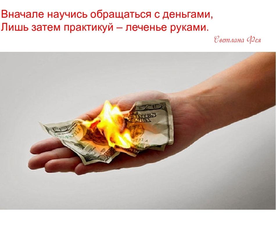 Вначале научись обращаться с деньгами, Лишь затем практикуй – леченье руками.