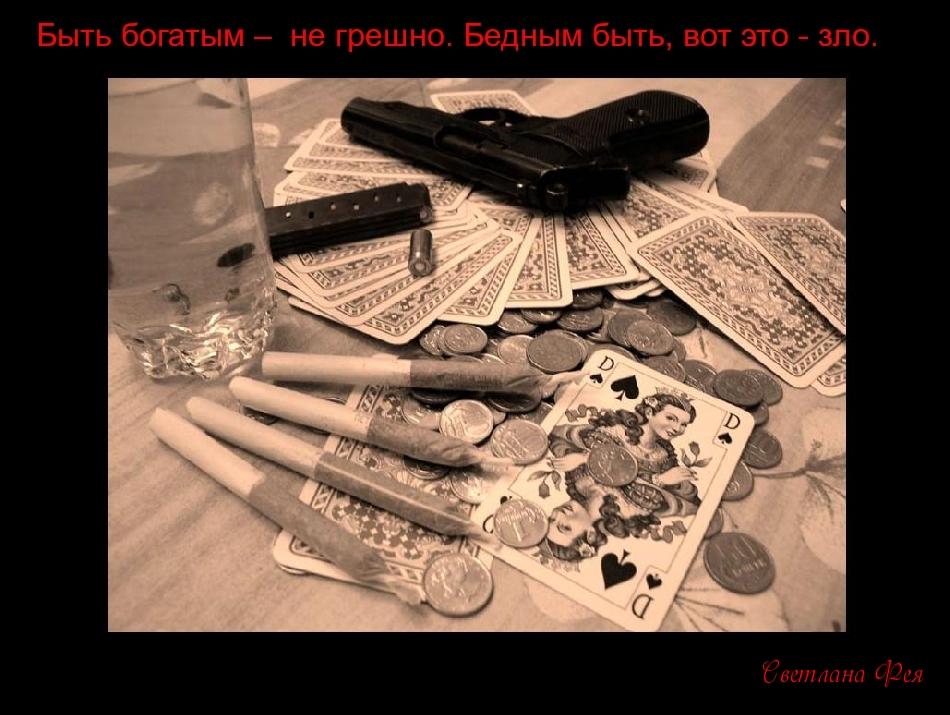 Быть богатым – не грешно, Бедным быть - вот это зло.