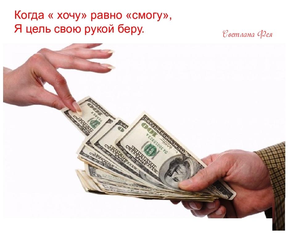 Когда « хочу» равно «смогу», Я цель свою рукой беру.