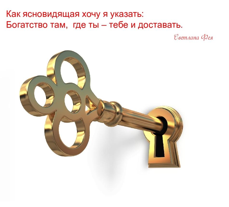 Как ясновидящая хочу я указать: Богатство там, где ты – тебе и доставать.
