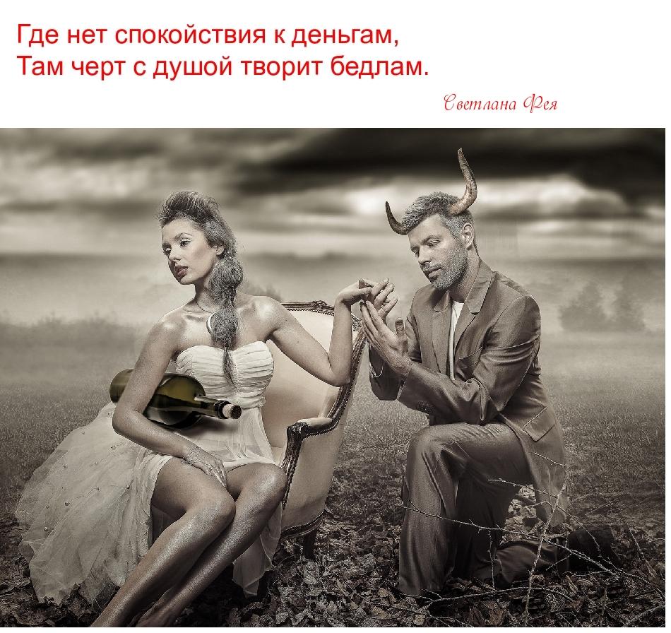 Где нет спокойствия к деньгам, Там черт с душой творит бедлам.