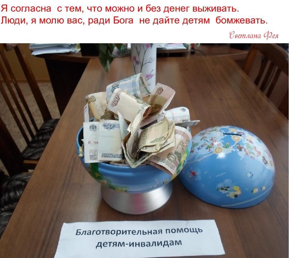 Я согласна с тем, что можно и без денег выживать. Люди, я молю вас, ради Бога не дайте детям бомжевать.