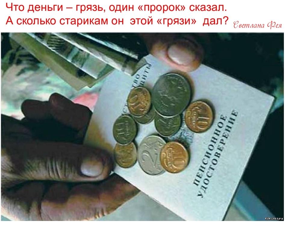 Что деньги – грязь, один «пророк» сказал, А сколько старикам он этой «грязи» дал?